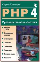 Php руководство пользователя